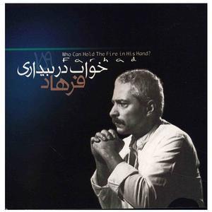 آلبوم موسیقی خواب در بیداری اثر فرهاد مهراد