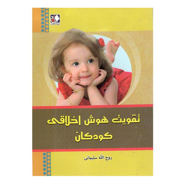 کتاب تقویت هوش اخلاقی کودکان اثر روح الله سلیمانی