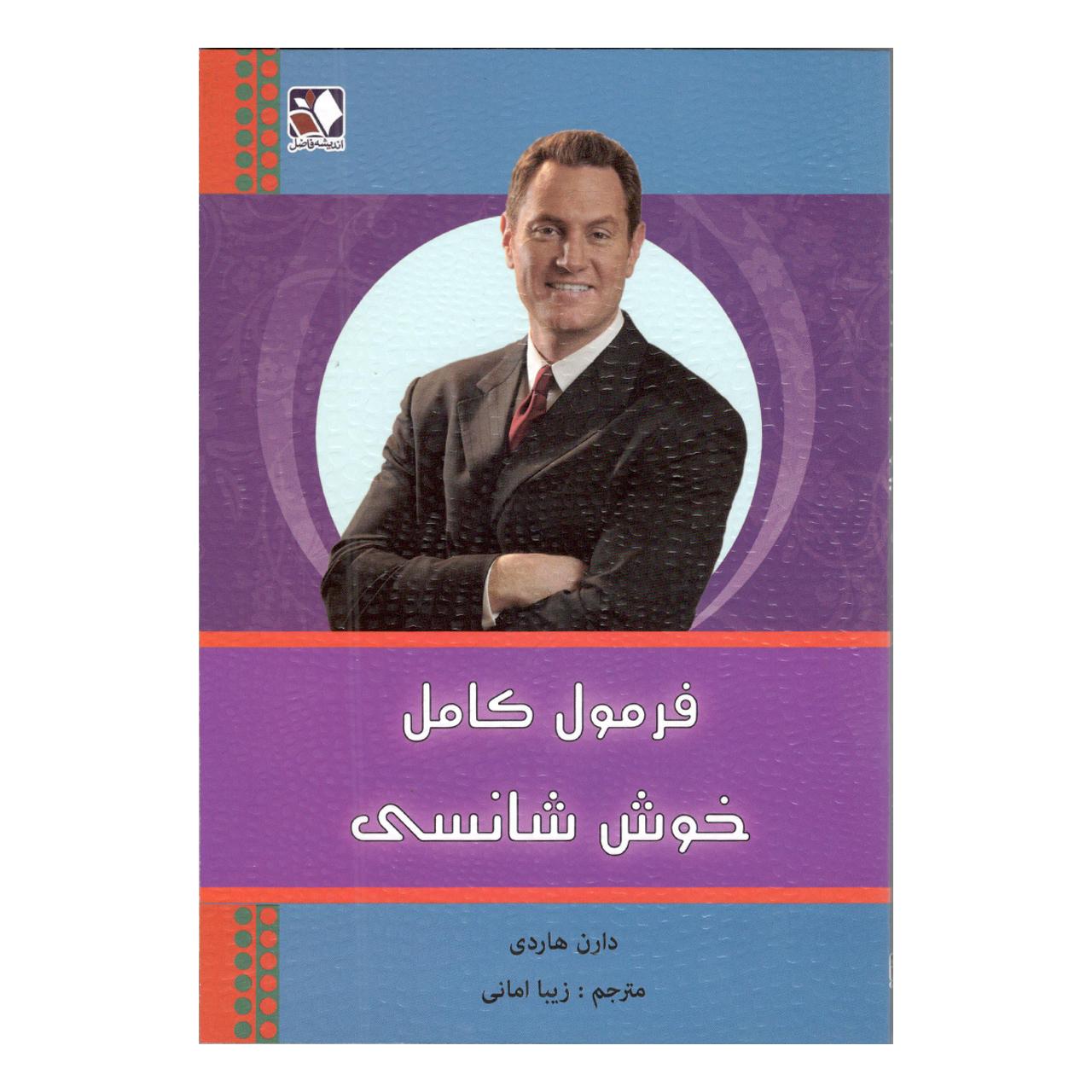 کتاب فرمول کامل خوش شانسی اثر دارن هاردی