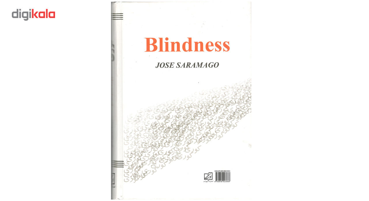 کتاب کوری اثر ژوزه ساراماگو main 1 1