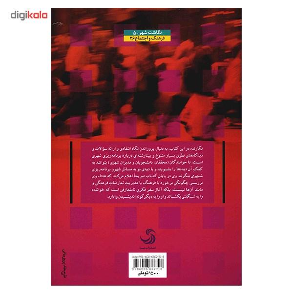 کتاب فرهنگ و برنامه ریزی اثر سیمون آبرام