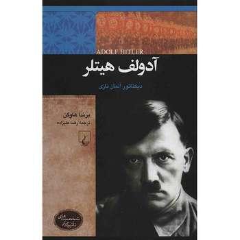 کتاب آدولف هیتلر اثر برندا هاوگن