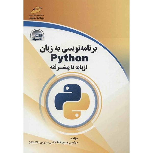 برنامه نویسی به زبان Python اثر حمیدرضا طالبی