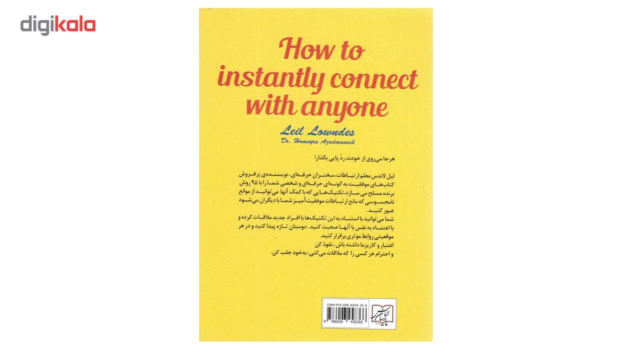 کتاب جادوی برقراری ارتباط سریع اثر لیل لاندس  main 1 1