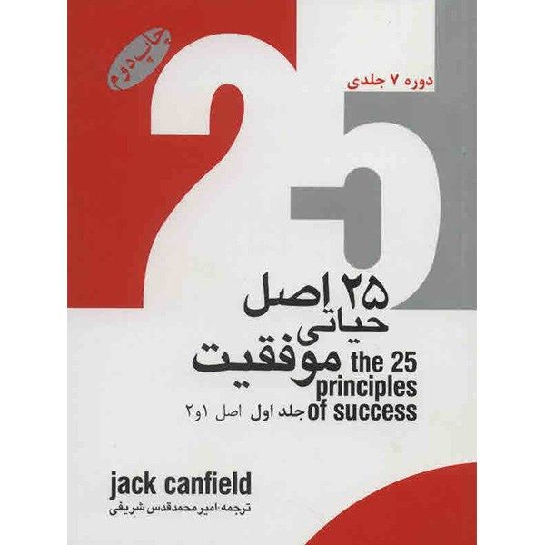کتاب 25 اصل حیاتی موفقیت اثر جک کنفیلد - 7 جلدی