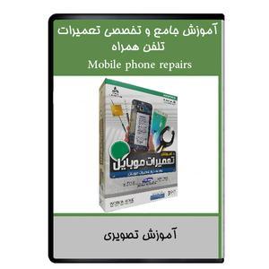 نرم افزار آموزش جامع و تخصصی تعمیرات تلفن همراه نشر دیجیتالی