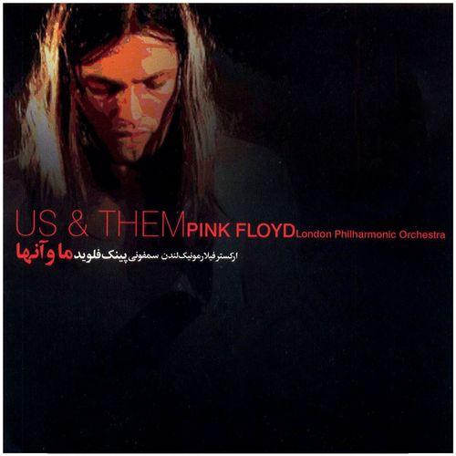 آلبوم موسیقی ما و آن ها اثر پینک فلوید