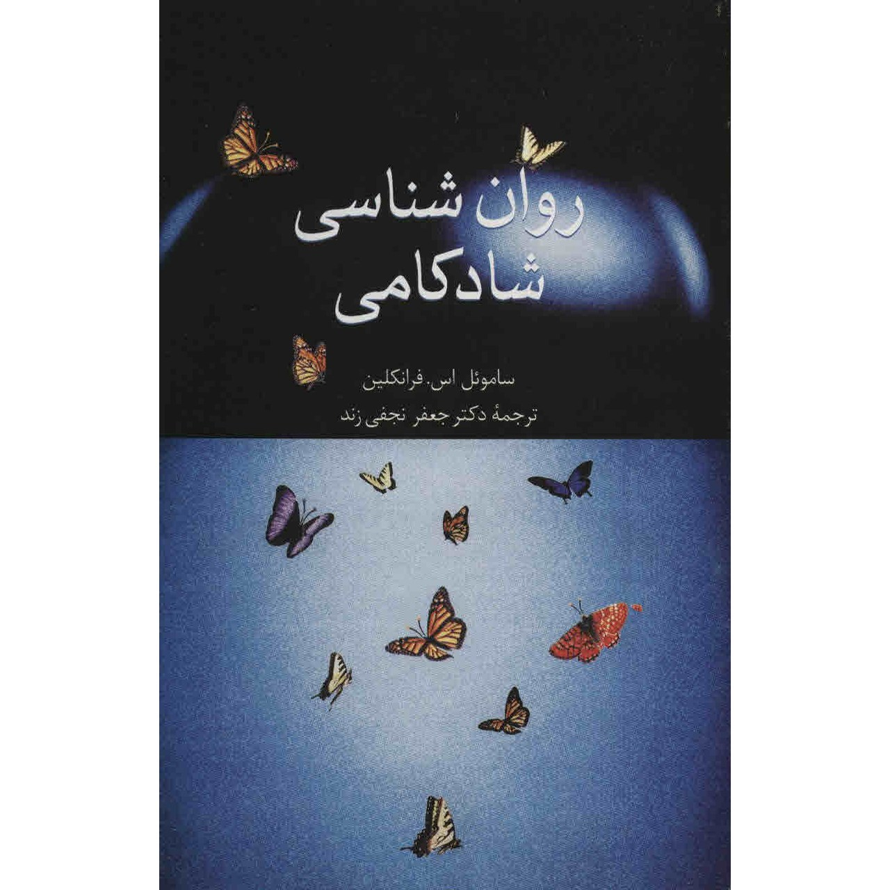 خرید                      کتاب روان شناسی شادکامی اثر ساموئل اس. فرانکلین