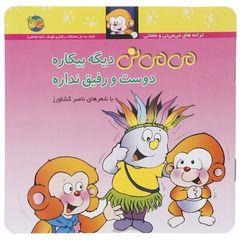 کتاب می می نی دیگه بیکاره دوست و رفیق نداره اثر ناصر کشاورز