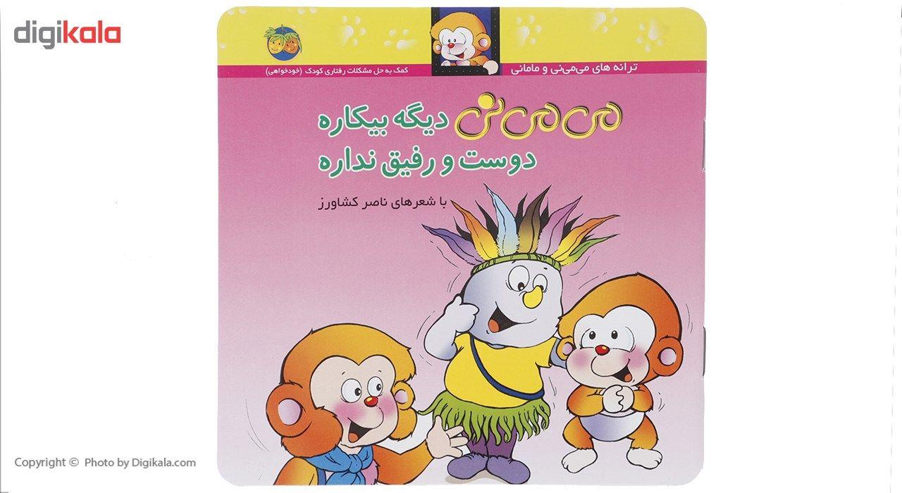کتاب می می نی دیگه بیکاره دوست و رفیق نداره اثر ناصر کشاورز main 1 1