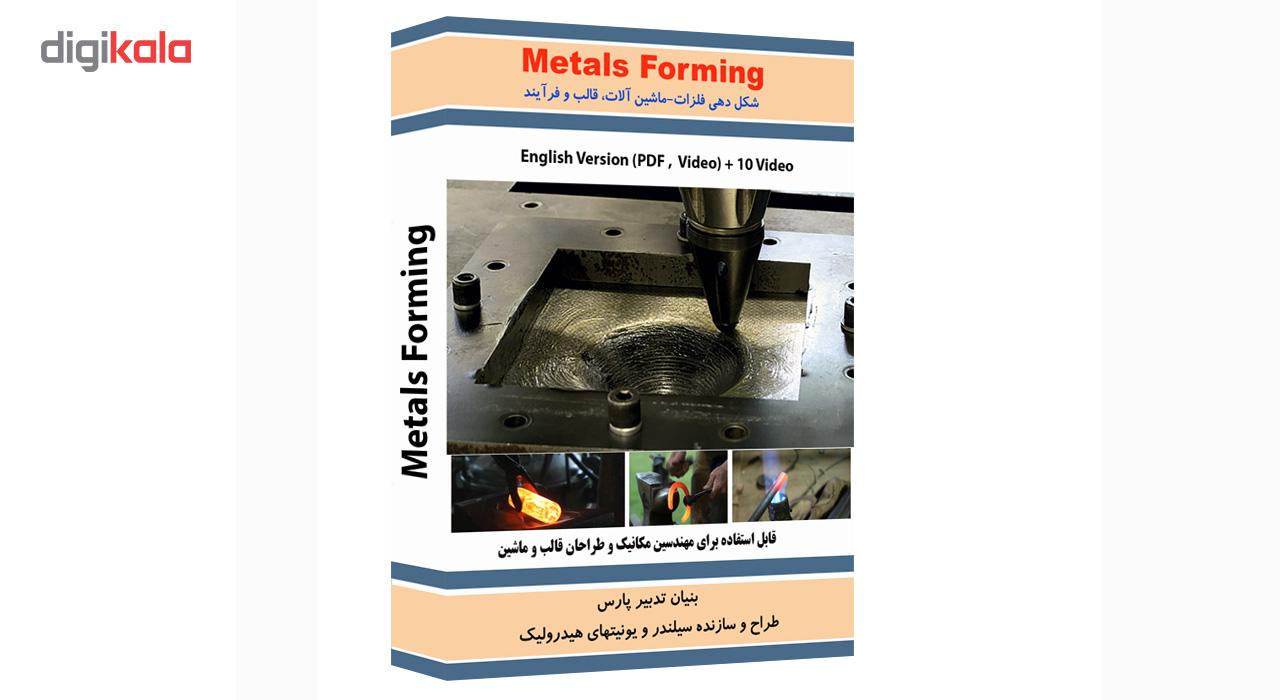 نرم افزار آموزش شکل دهی فلزات ماشین آلات قالب و فرآیند نشر نوآوران