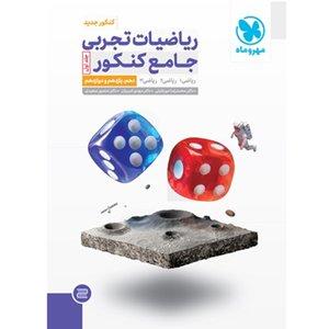 کتاب ریاضیات تجربی جامع کنکور پایه جلد اول مهروماه