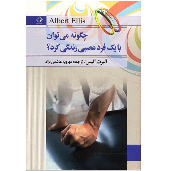 کتاب چگونه می توان با یک فرد عصبی زندگی کرد اثر آلبرت آلیس