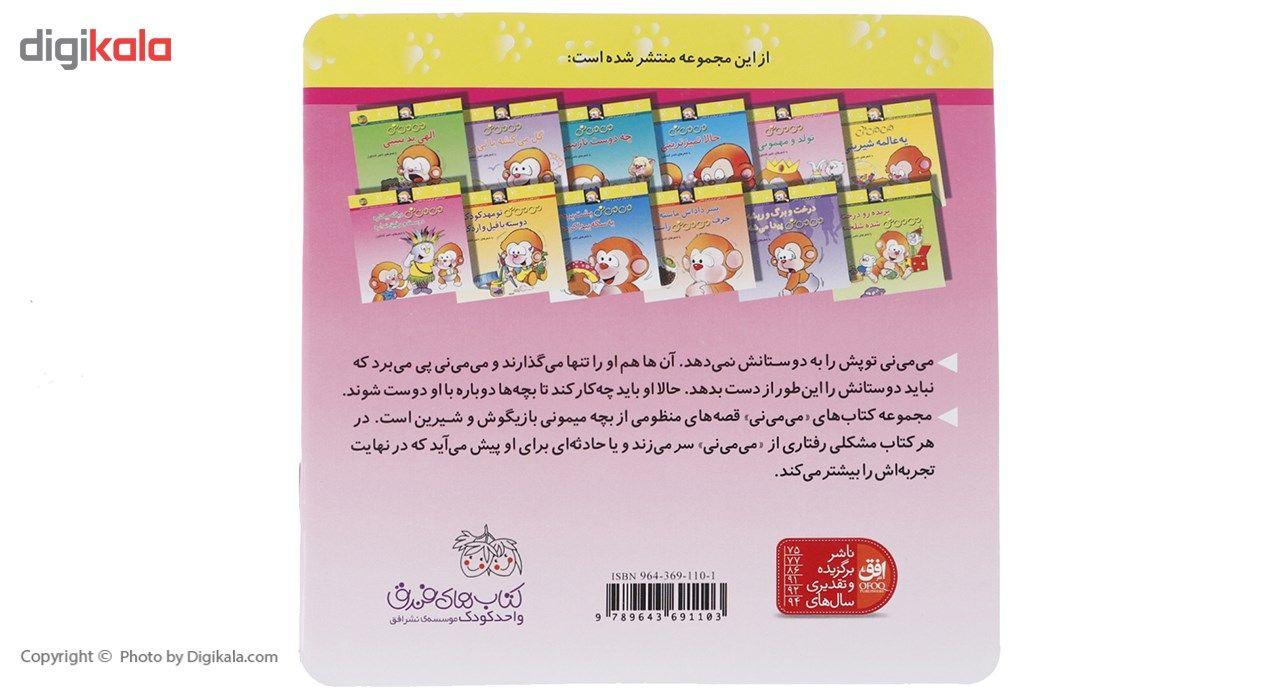 کتاب می می نی دیگه بیکاره دوست و رفیق نداره اثر ناصر کشاورز main 1 2