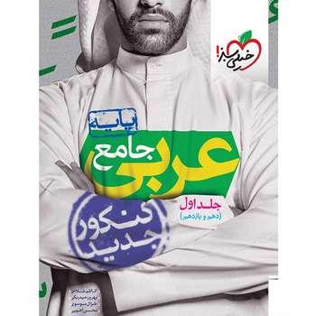 کتاب عربی جامع پایه دهم و یازدهم جلد اول خیلی سبز