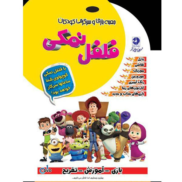 مجموعه نرم افزاری جعبه بازی وسرگرمی کودکان فلفل نمکی نشر زیباپرداز