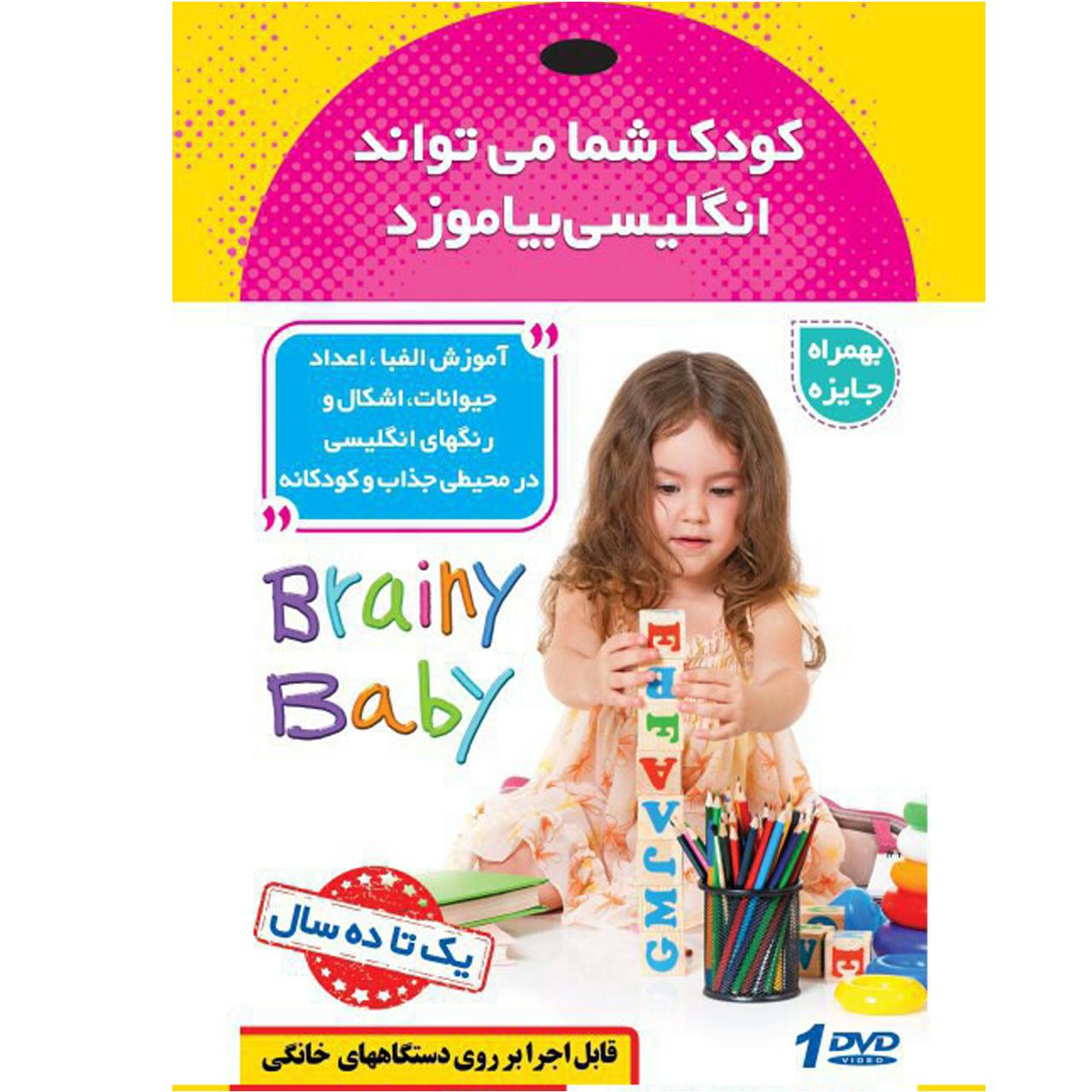 نرم افزار آموزشی کودک شما میتواند انگلیسی بخواند نشر زیباپرداز