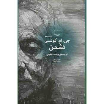 کتاب دشمن اثر جی. ام. کوتسی