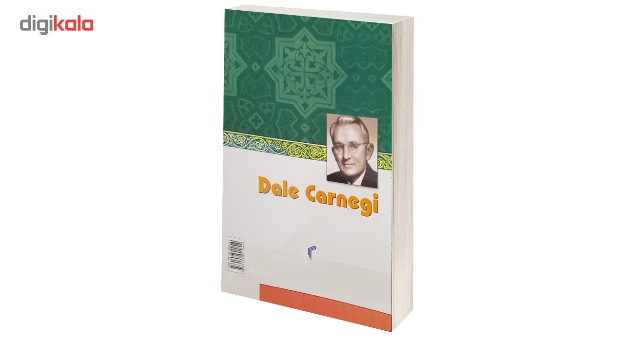 کتاب آیین سخنرانی اثر دیل کارنگی main 1 2