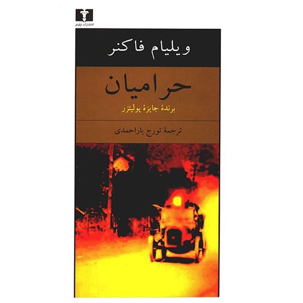 خرید                      کتاب حرامیان اثر ویلیام فاکنر