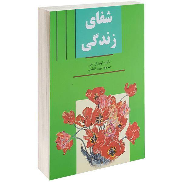 کتاب شفای زندگی اثر لوئیز ال هی