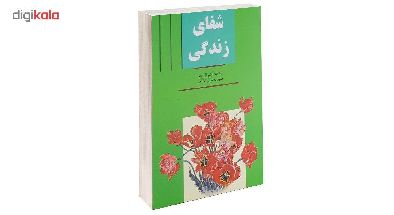 کتاب شفای زندگی اثر لوئیز ال هی main 1 1