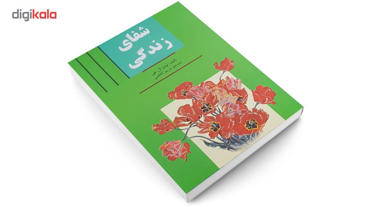 کتاب شفای زندگی اثر لوئیز ال هی main 1 3