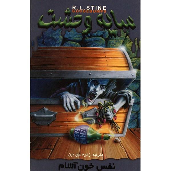 کتاب نفس خون آشام اثر آر. ال. استاین