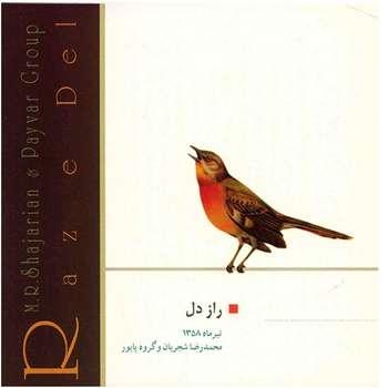 آلبوم موسیقی راز دل - محمدرضا شجریان