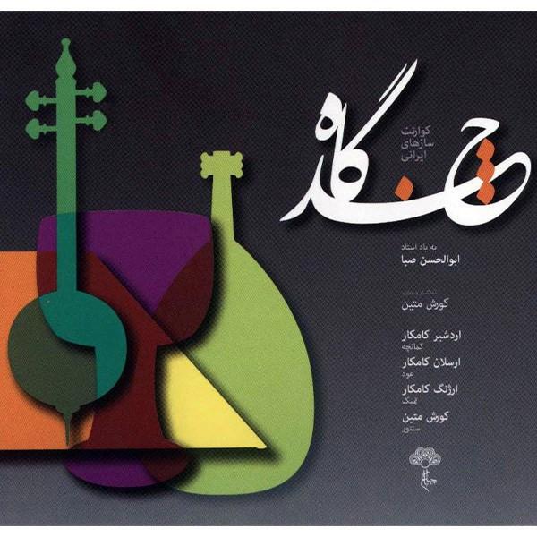 آلبوم موسیقی چندگاه - کورش متین