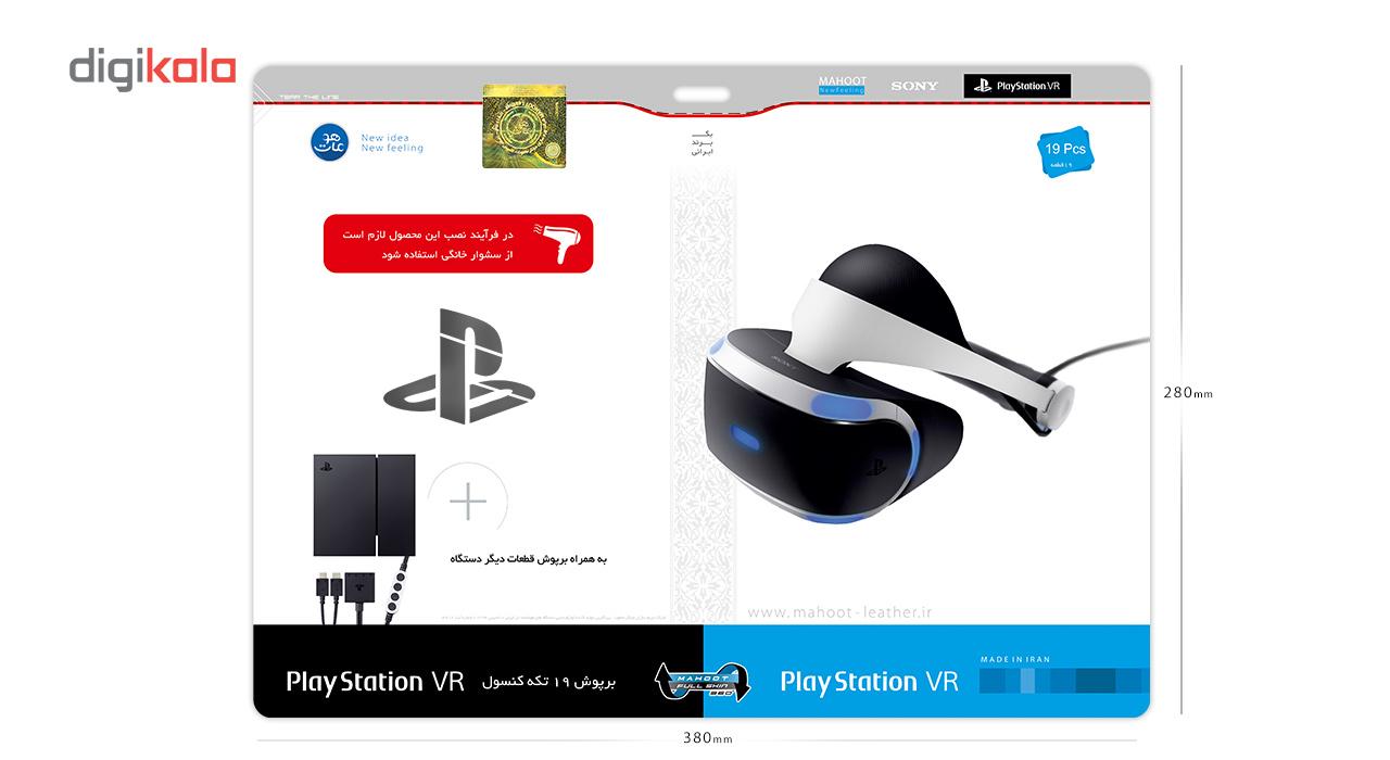 برچسب ماهوت مدل گلهای وحشی زرشکی مناسب برای عینک واقعیت مجازی  PlayStation VR