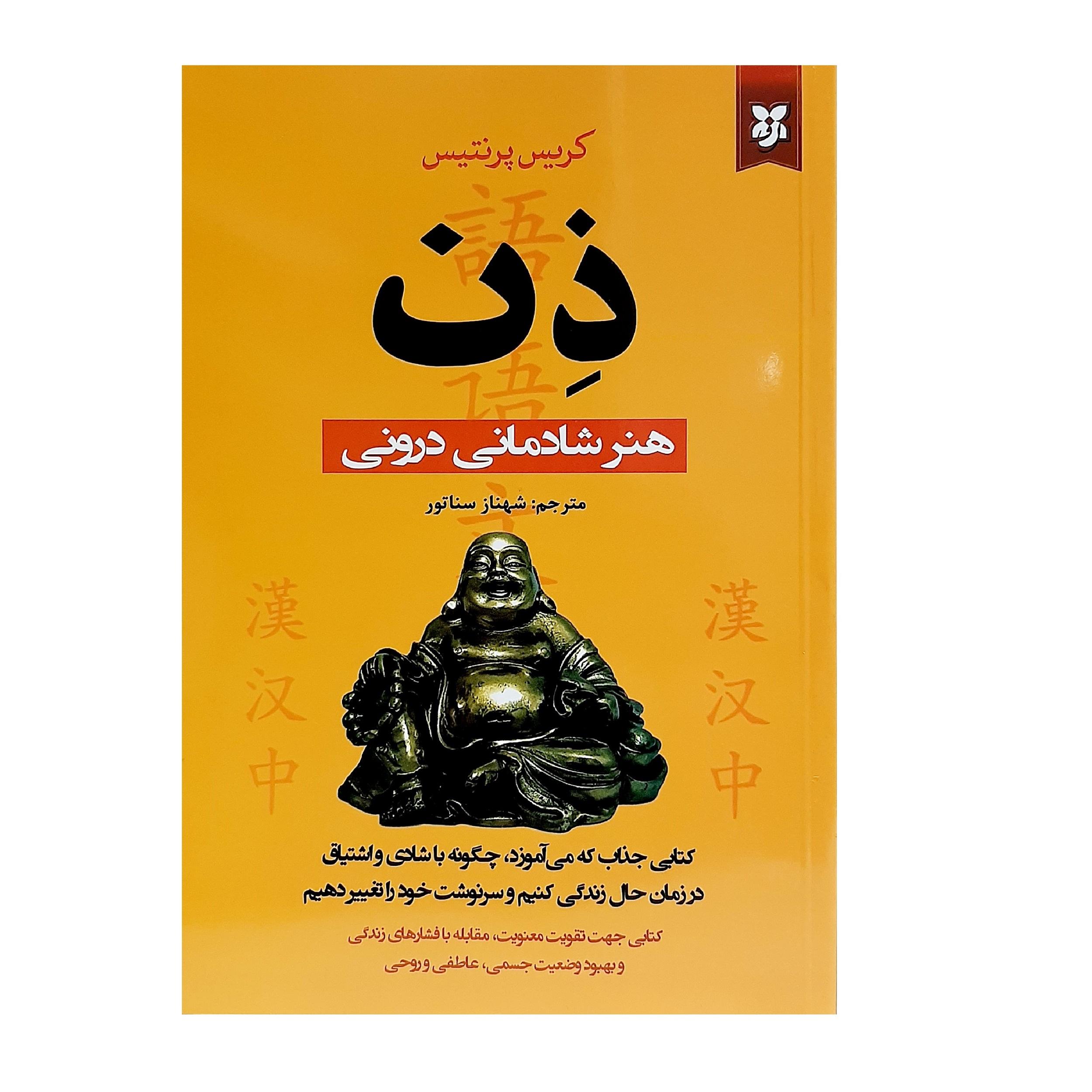 کتاب ذن هنر شادمانی درونی اثر کریس پرنتیس انتشارات نیک فرجام