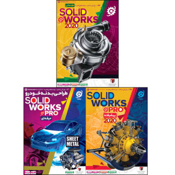 نرم افزار آموزش  Solidworks نشر مهرگان بهمراه  آموزش طراحی بدنه خودرو با Solidworks نشر مهرگان