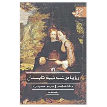 کتاب رؤیا در شب نیمه تابستان اثر ویلیام شکسپیر نشر علمی و فرهنگی