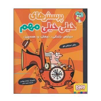 کتاب پرسشهای خیلیخیلی مهم دربارهی زندگی، جهان و همهچیز اثر دکتر استفان لاو انتشارات هوپا