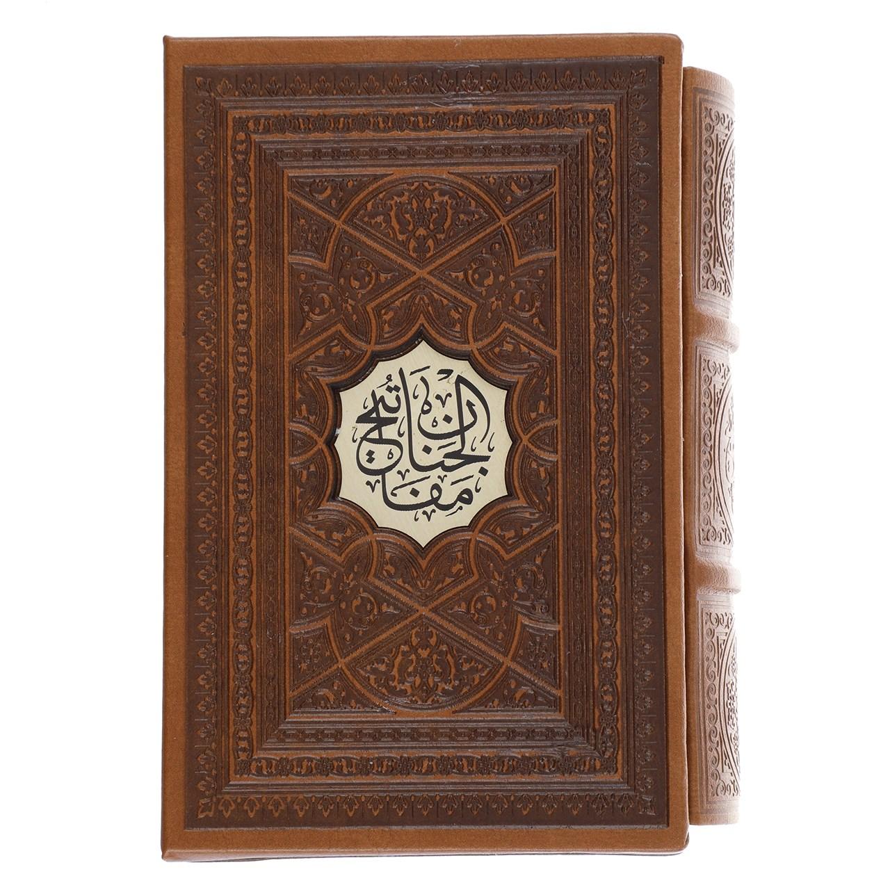 خرید                      کتاب مفاتیح الجنان اثر عباس قمی