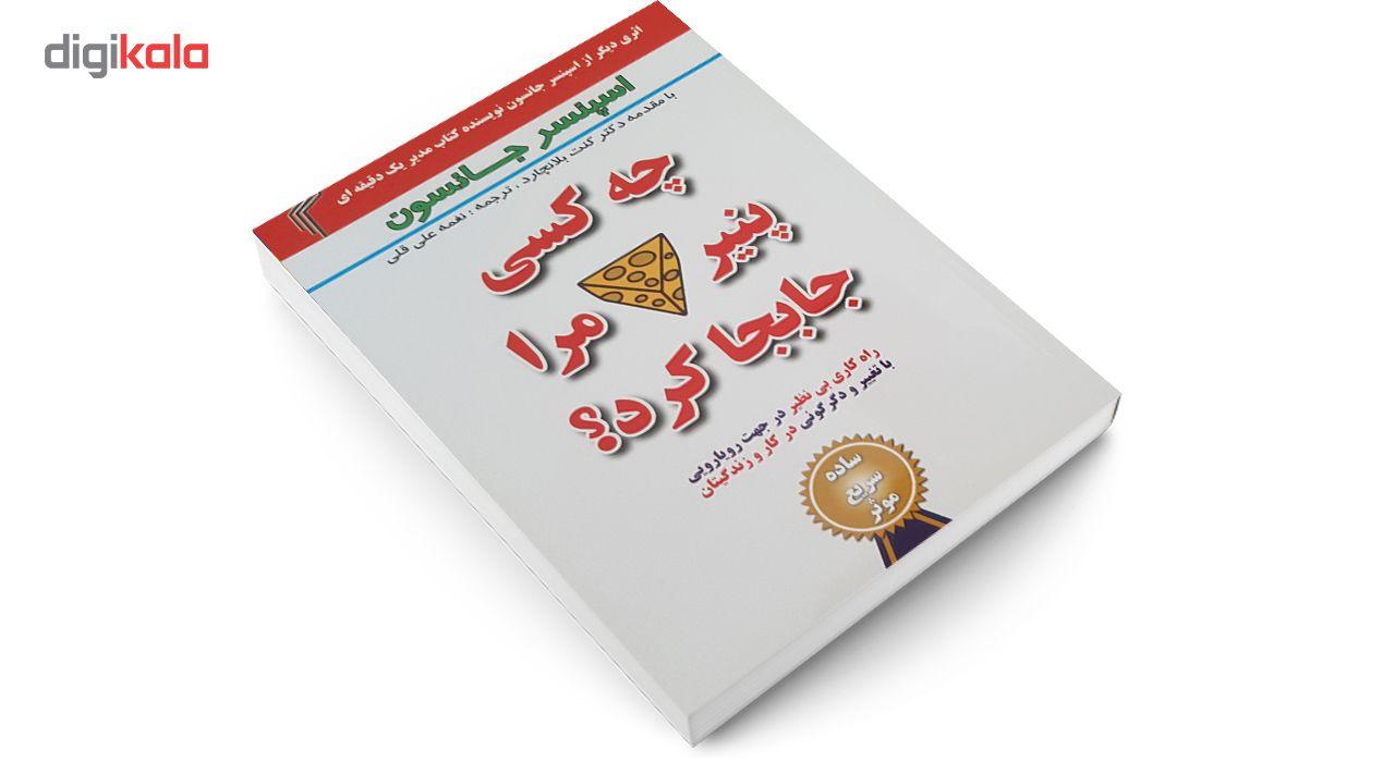 کتاب چه کسی پنیر مرا جابجا کرد؟ اثر اسپنسر جانسون main 1 3