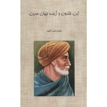 کتاب ابن خلدون و آینده جهان مدرن اثر مهد حبیب الهی