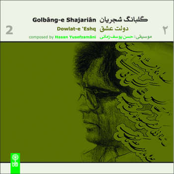 آلبوم موسیقی گلبانگ شجریان 2 دولت عشق اثر محمدرضا شجریان نشر ماهور