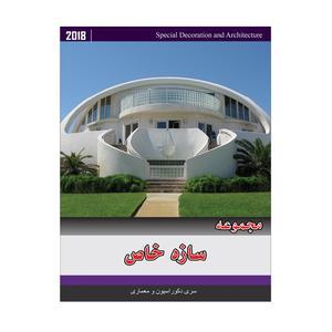 مجموعه معماری سازه های خاص نشر جی ای بانک
