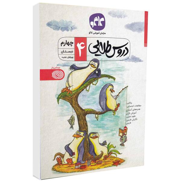 کتاب گام به گام دروس طلایی چهارم دبستان انتشارات کاگو