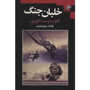 کتاب خلبان جنگ اثر آنتوان دوسنت اگزوپری