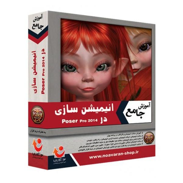 نرم افزار آموزش جامع نوآوران انیمیشن سازی در 2014  Poser Pro