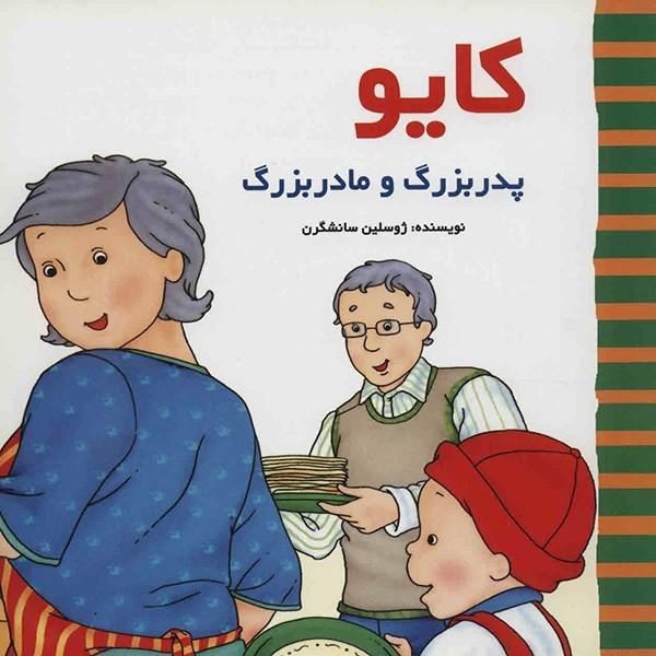 کتاب کایو پدربزرگ و مادربزرگ اثر ژوسلین سانشگرن