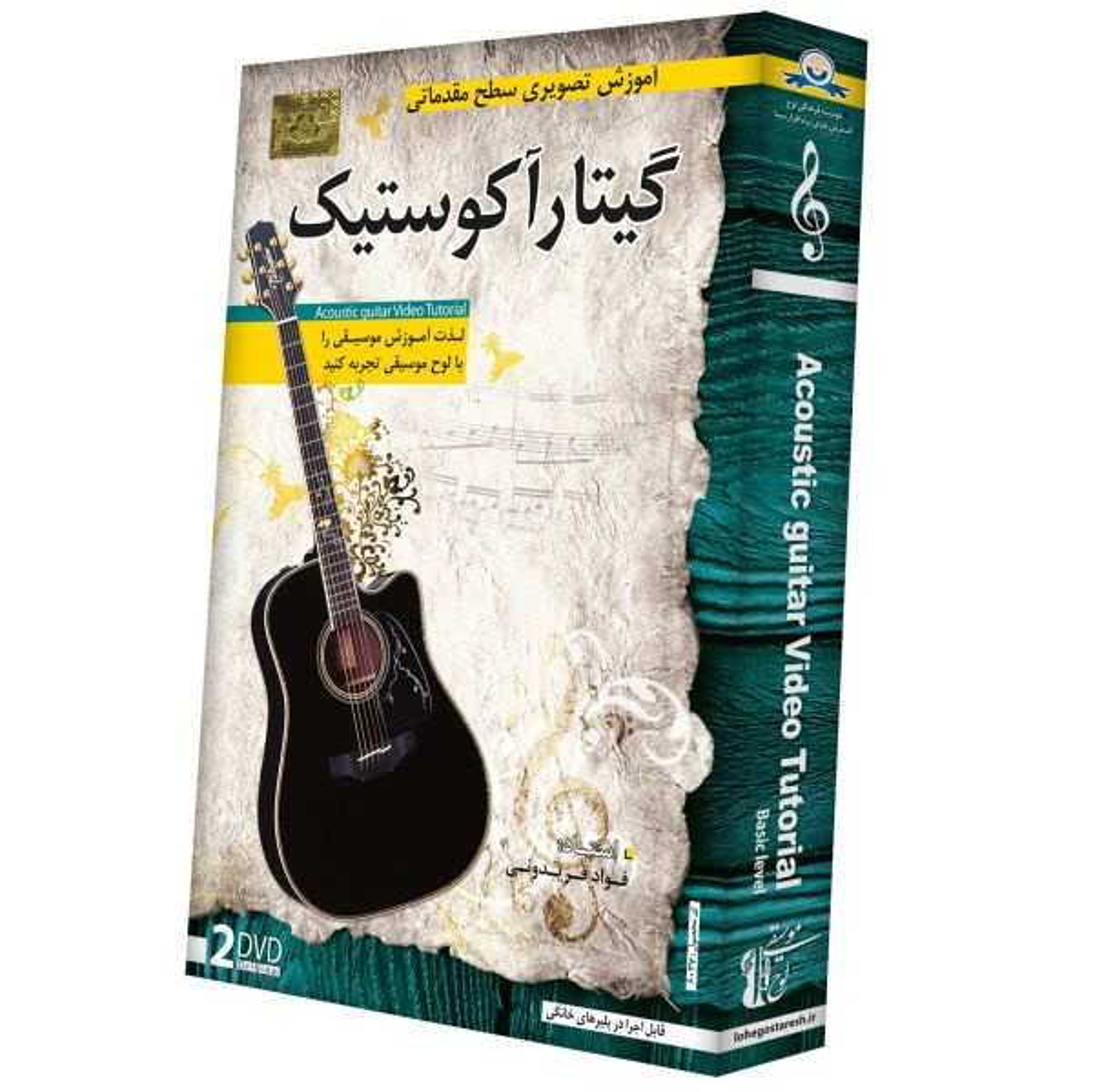 آموزش تصویری گیتار آکوستیک سطح مقدماتی نشر دنیای نرم افزار سینا