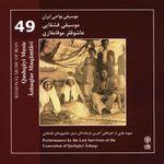 آلبوم موسیقی نواحی ایران - موسیقی قشقایی عاشوقلر موقاملاری 49 thumb