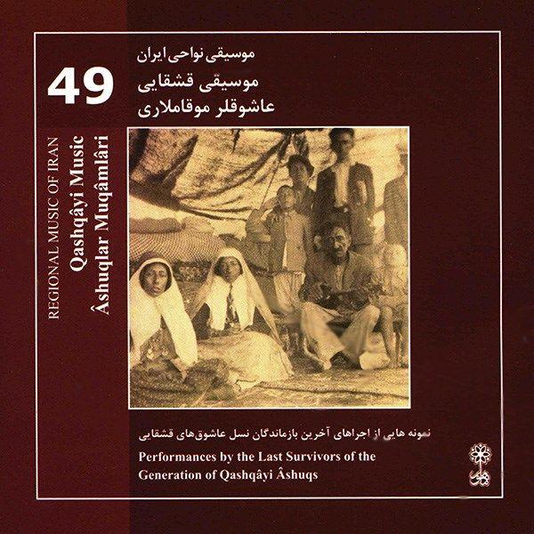 آلبوم موسیقی نواحی ایران - موسیقی قشقایی عاشوقلر موقاملاری 49