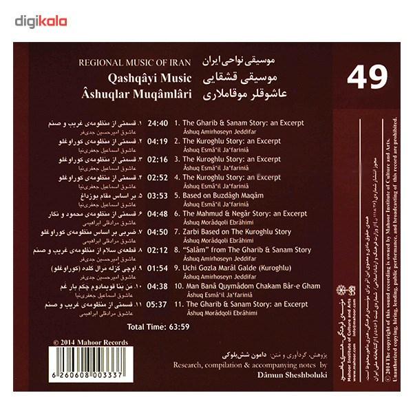 آلبوم موسیقی نواحی ایران - موسیقی قشقایی عاشوقلر موقاملاری 49 main 1 1
