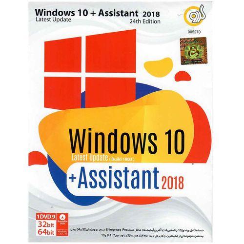 سیستم عامل  Windows 10 به همراه Assistant 2018 24th Edition  نشر گردو