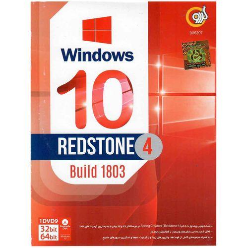 سیستم عامل  Windows 10  Redstone4 Build 1803 نشر گردو